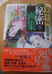 Himitsu_gasyu