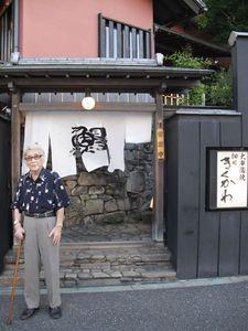 Kikukawa1