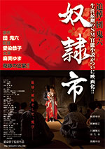 12_dorei_poster